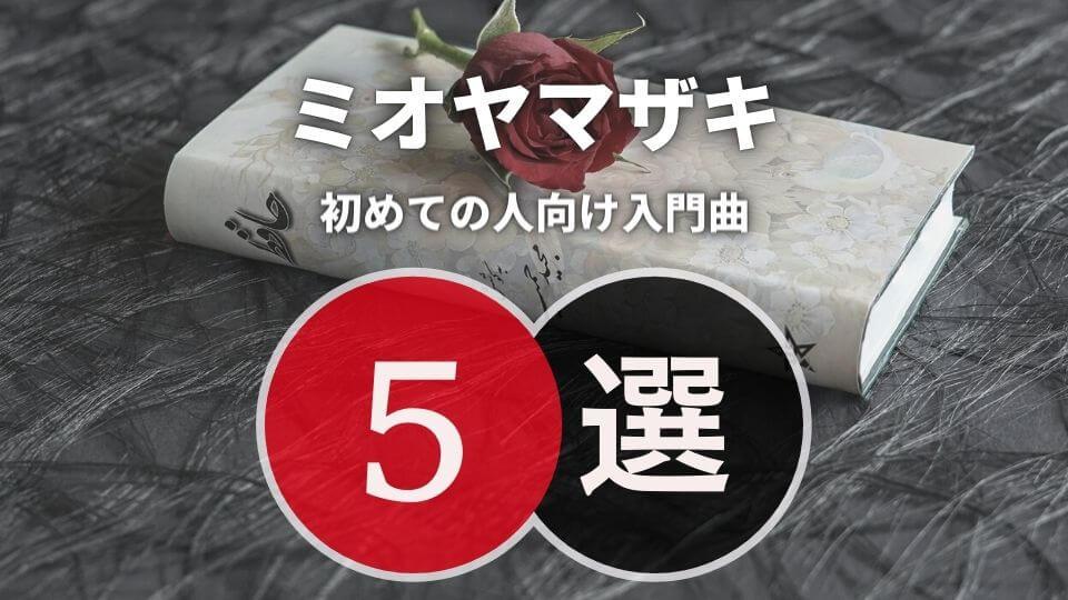 ミオヤマザキの入門におすすめな人気曲5選