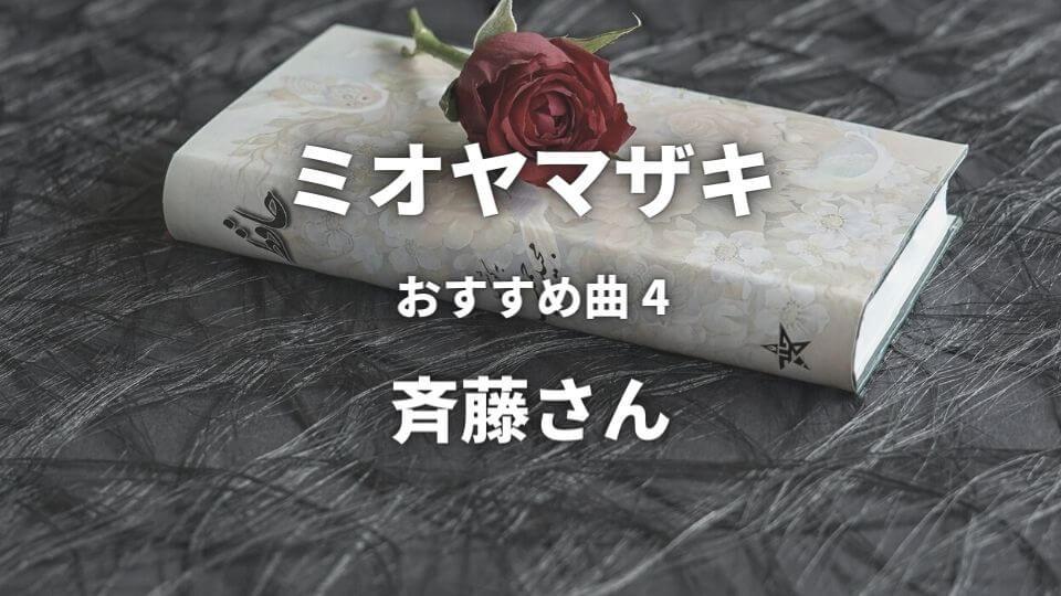 ミオヤマザキのおすすめ人気曲④:斉藤さん