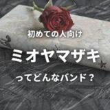 【ミオヤマザキ】ってどんなバンド?おすすめ入門曲5選も紹介!