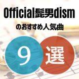 【Official髭男dism】の人気曲9選|聞かず嫌いはもったいない!