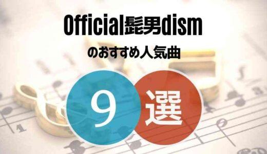 【Official髭男dism】の人気曲9選 聞かず嫌いはもったいない!