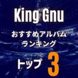 【King Gnu】キングヌー|超定番おすすめアルバム3選!