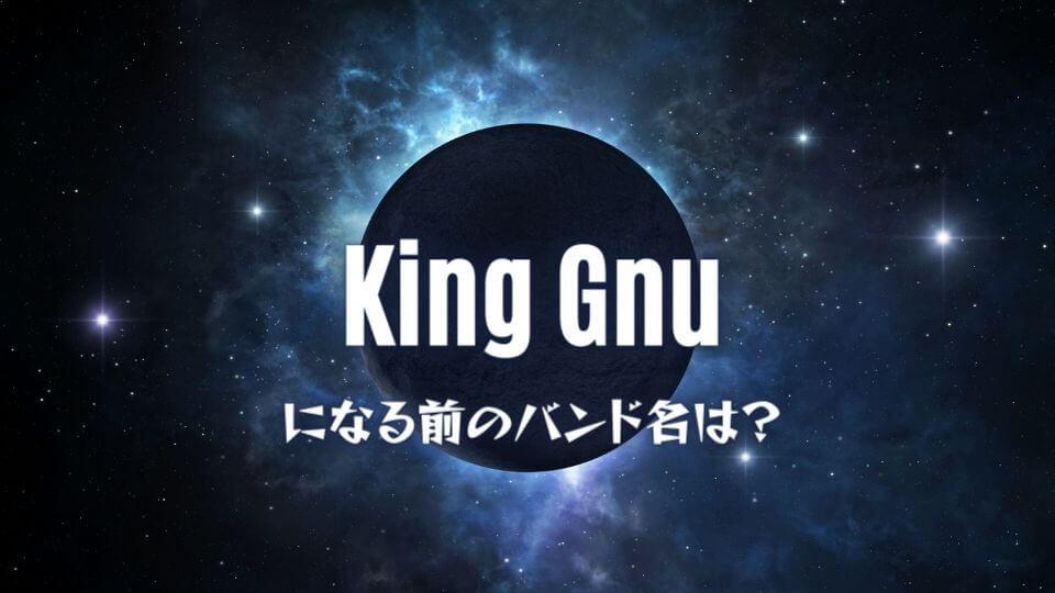 King Gnuになる前の名前は?