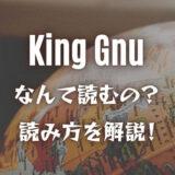 King Gnuってなんて読む?読み方はキングガン?意味も詳しく解説!