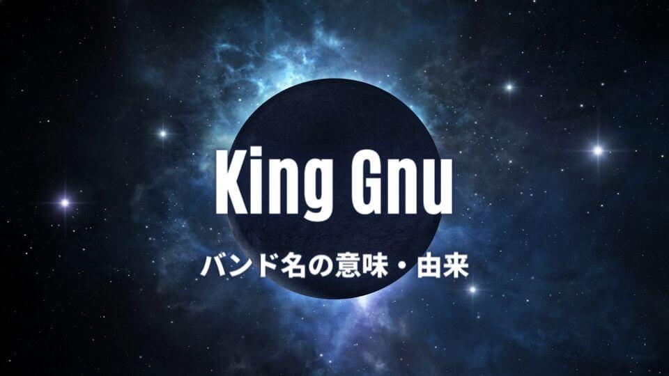 King Gnuのバンド名の意味・由来