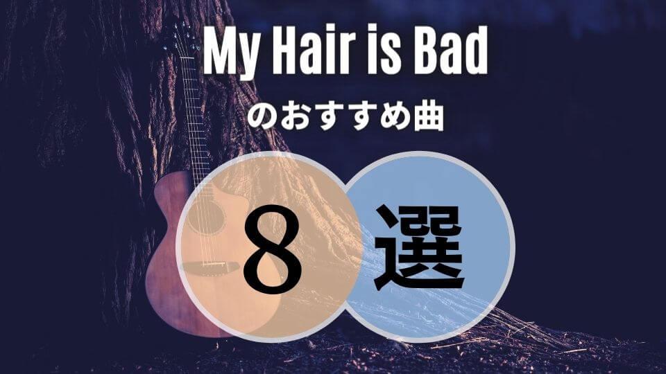 【マイヘア】My Hair is Badのおすすめ人気曲8選|初心者向け保存版