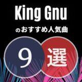【King Gnu】キングヌーのおすすめ人気曲9選|全曲ハズレなし!