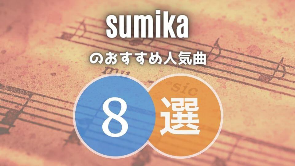 【sumika】スミカのおすすめ人気曲8選|初心者向け保存版