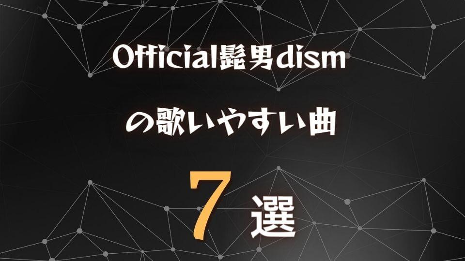 【Official髭男dism】ヒゲダンの歌いやすい曲7選 全楽曲から厳選