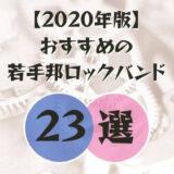 【2020年】猛プッシュしたいおすすめの若手ロックバンド23選