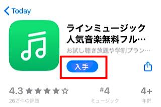 LINE MUSIC(ラインミュージック) App Storeに飛び「入手」をタップ