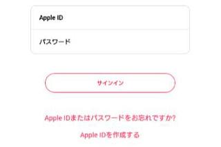 Apple Music Androidの方はApple IDを作成