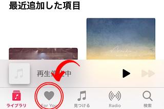 Apple MusicのFor Youをタップ