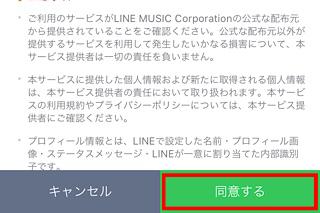 LINE MUSIC(ラインミュージック)下までスクロールして「同意する」をタップ
