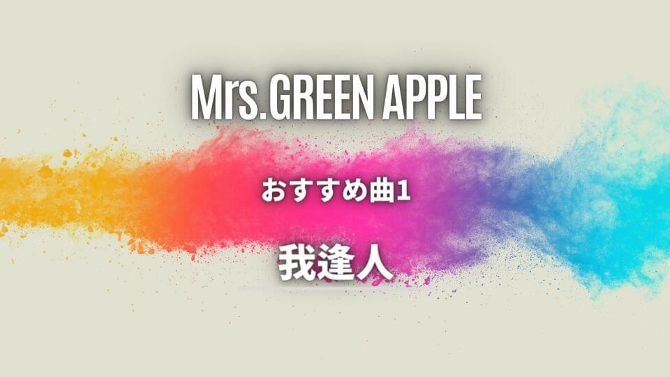 ミセスグリーンアップルのおすすめ曲①我逢人