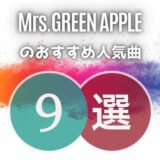 【Mrs. GREEN APPLE】のおすすめ曲9選!初心者向け保存版