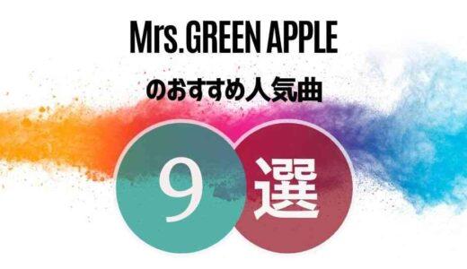【ミセスグリーンアップル】のおすすめ曲9選!初心者向け保存版