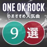 【ONE OK ROCK】のおすすめ曲9選!ファン歴10年が初心者向け曲を厳選