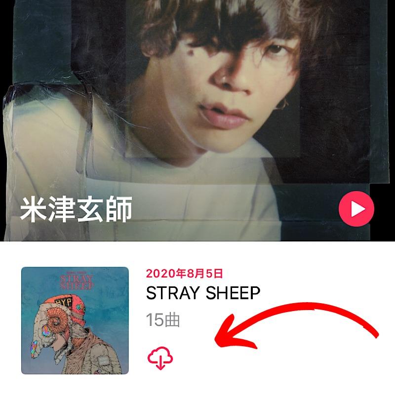 Apple Music(アップルミュージック)に米津玄師のアルバムをダウンロード