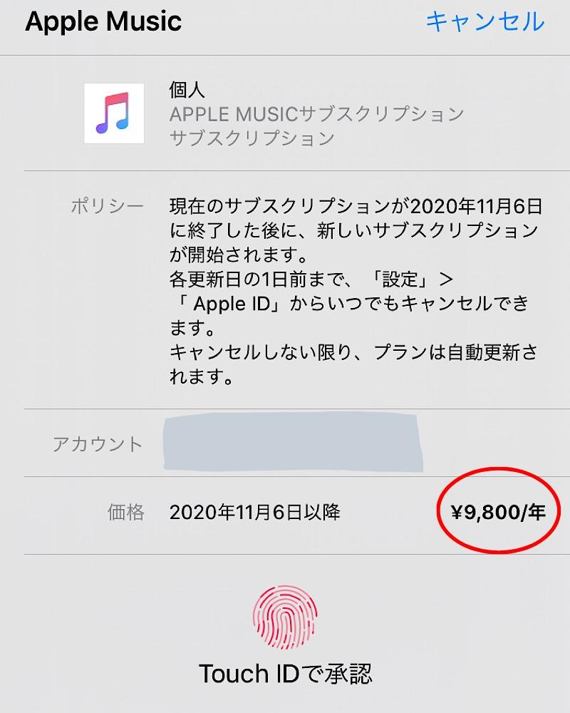 Apple Music(アップルミュージック)年額プランへの変更を認証