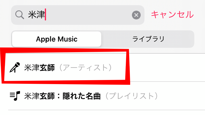 Apple Music(アップルミュージック)の検索結果の米津玄師(アーティスト)を選択