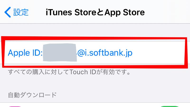 表示された「Apple ID」をタップ