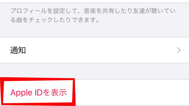 Apple Music(アップルミュージック)からApple IDを表示