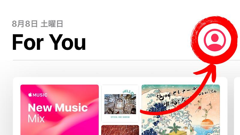 画面右上の「人型アイコン」をタップして「アカウント」管理画面開く「ミュージック」アプリを開いて下部メニューの「For You」をタップ