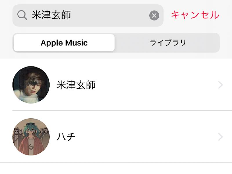 Apple Music(アップルミュージック)で米津玄師またはハチを選ぶ