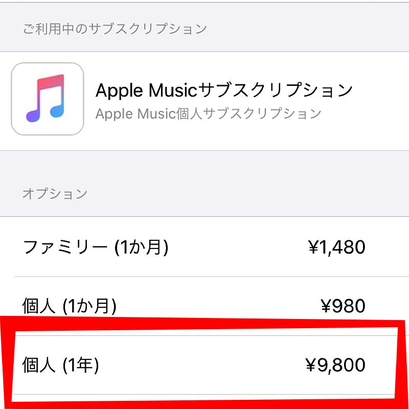Apple Music(アップルミュージック)を個人プランからファミリープランへ変更する