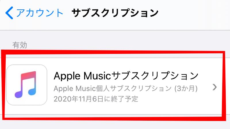 契約情報を確認するため「Apple Musicサブスクリプション」をタップ