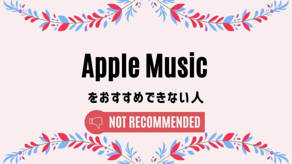 Apple Music(アップルミュージック)をおすすめできない人