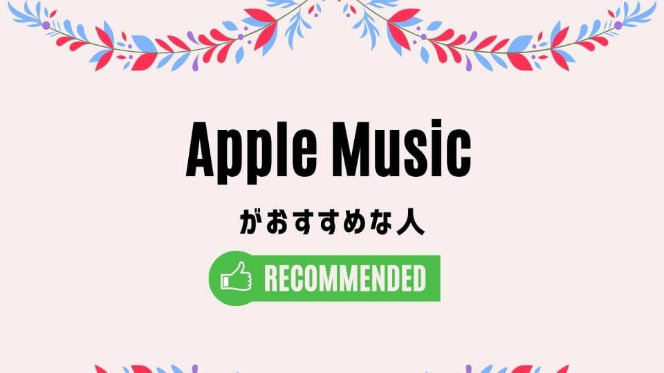 Apple Music(アップルミュージック)をおすすめできる人
