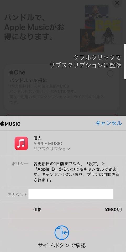 Apple Music サイドボタンでサブスプリクション登録