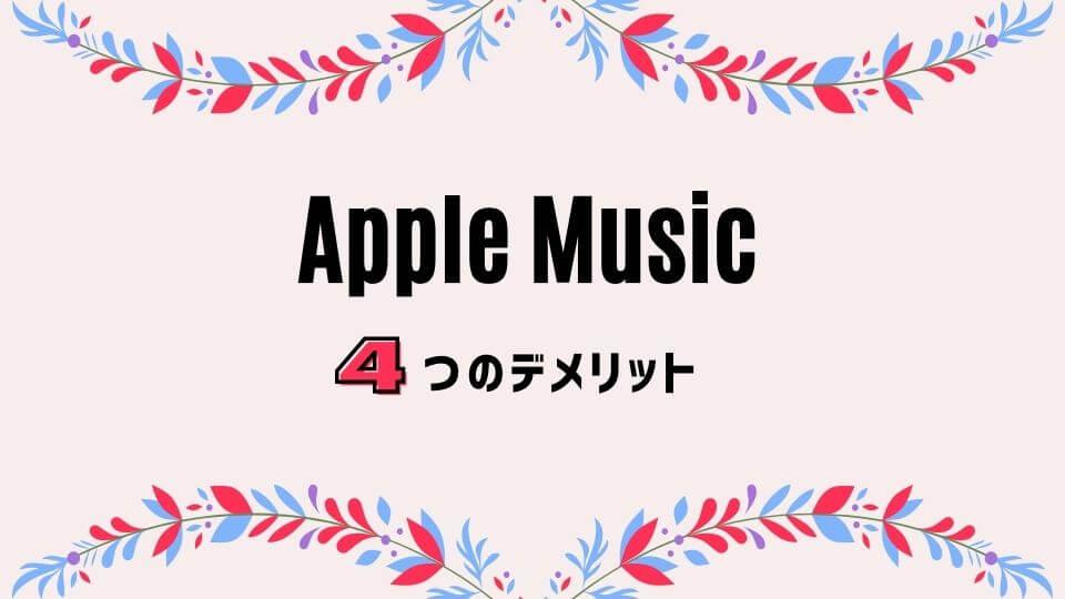 Apple Music(アップルミュージック)4つのデメリット