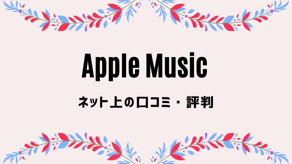 Apple Music(アップルミュージック)の評判・口コミ