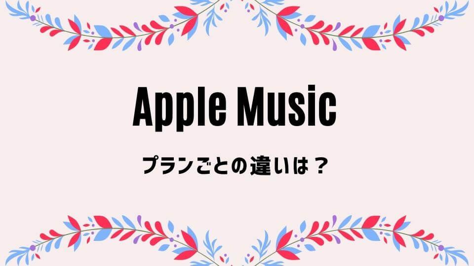 Apple Music(アップルミュージック)は各プランごとに機能の違いはある?