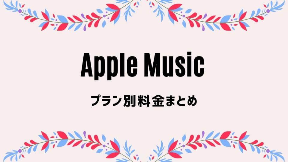 Apple Musicは月いくら?結論980円です。