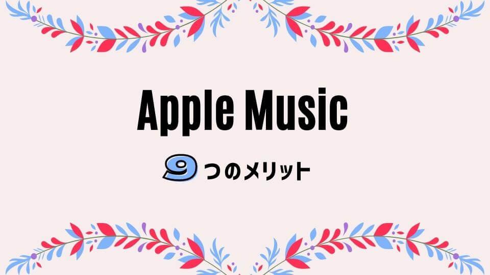 Apple Music(アップルミュージック)9つのメリット
