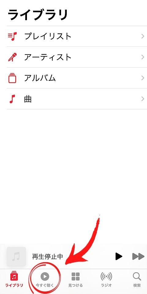Apple Musicの「今すぐ聴く」をタップ