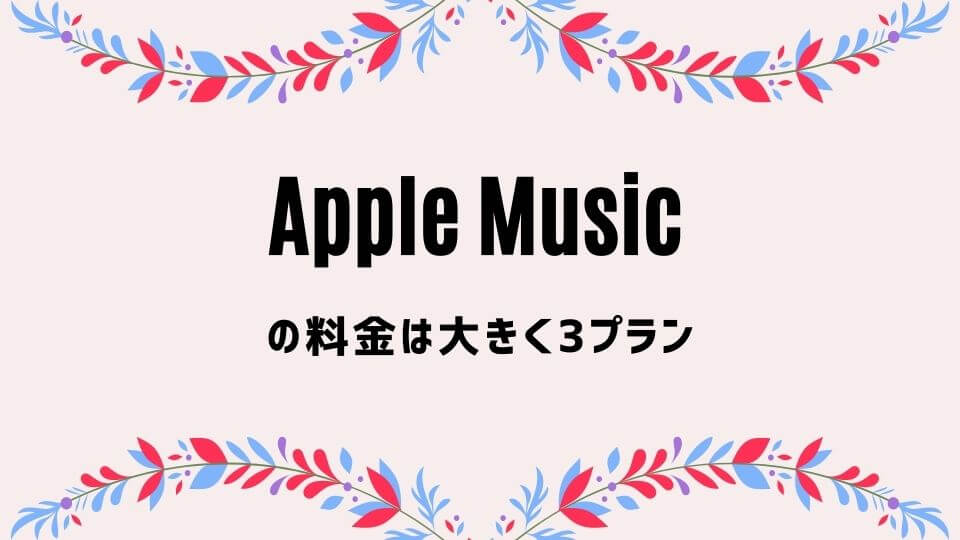 Apple Music(アップルミュージック)は月額いくら?【全3プランを解説】