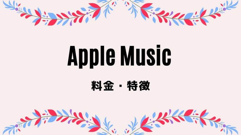 Apple Music(アップルミュージック)の料金および特徴