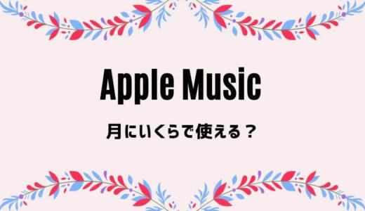 Apple Musicは月額いくら?他より高い?3プランを他社と徹底比較