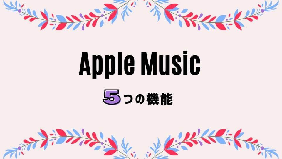 Apple Music(アップルミュージック)の機能