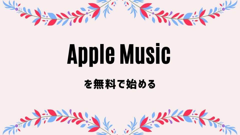 Apple Music(アップルミュージック)を無料で始める