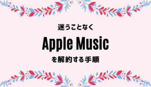 【Apple Music】を解約・退会する手順を2分で解説【迷うことなし】