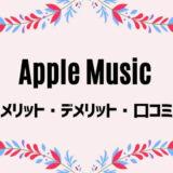 【Apple Music】のデメリットが4つも?評判最悪な点も包み隠さず解説!