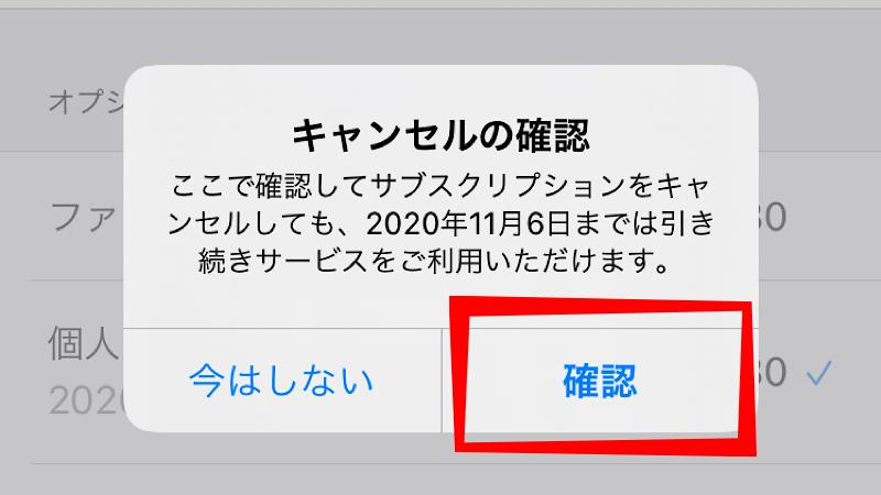 キャンセル確認のメッセージが開くので、「確認」をタップ