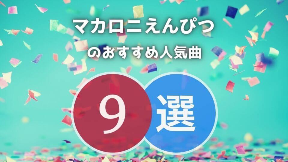 【マカロニえんぴつ】のおすすめ人気曲9選|邦ロック視聴歴15年が厳選