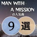 【MAN WITH A MISSION】マンウィズの人気曲9選|初心者向け保存版